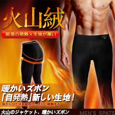 MILMUMU自发热护腰男士火山绒保暖裤(送价值15元纯棉加厚冬袜)