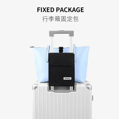 ZHIFU拉杆旅行箱行李固定包&证件收纳包