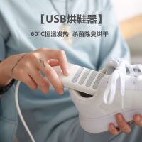 USB烘鞋器干鞋器 鞋子烘干机 除臭杀菌