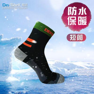 DexShell戴适 防水透气滑雪登山涉水袜  运动保暖防水袜(保暖型-短款)---下单后2天左右发出