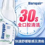 意大利Biorepair贝利达 强效抗敏抑菌漱口水(50