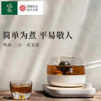 鸣盏多功能煮茶器 一机=电陶炉+泡茶器+公道杯三合一(送品茗杯×4 、吸水茶巾)