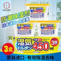 日本原产KOKUBO小久保 衣柜鞋柜干燥剂 室内防霉防潮剂去除湿剂(3盒装)