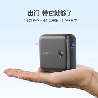 ANKER 10000超级充充电宝充电器二合一 USB-C移动电源