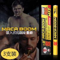 macaboom挺鬼 吸入式玛咖能量棒 增能提神清肺戒烟棒(3支装)