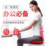 何浩明 防驼背矫正器坐垫 护腰脊椎盆骨修复仪
