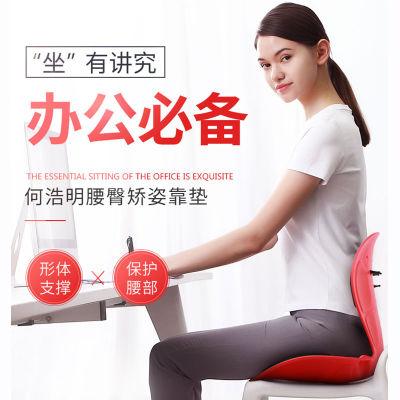 何浩明 骨盆修复 腰臀矫姿穴位按摩靠垫