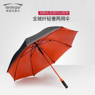 德国birdiepal 防风防晒风暴雨伞 长柄进口伞高尔夫伞