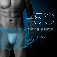 MILMUMU 抗菌冰丝无痕四角男士黑科技内裤