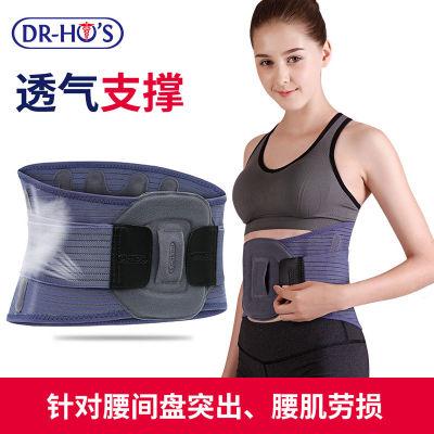 Dr-Ho's何浩明 腰椎间盘突出牵引器 腰疼腰肌劳损护腰带