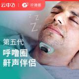 云中飞 第五代智能喉部防打鼾止鼾器(自带10片磁吸式贴片