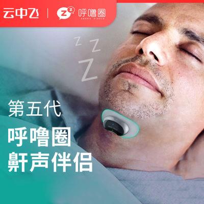 云中飞 第五代智能喉部防打鼾止鼾器(自带10片磁吸式贴片)送英国进口This Works助眠喷雾体验装