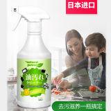 【吃油污神器】日本锦怡 除垢去重油污厨房清洁剂 抽油烟机