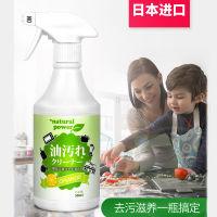 【吃油污神器】日本锦怡 除垢去重油污厨房清洁剂 抽油烟机厨具强力除油
