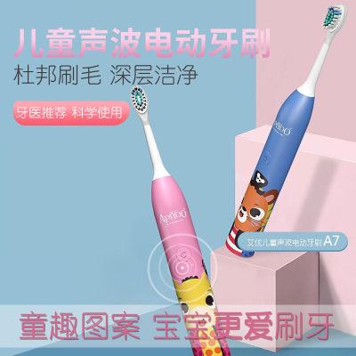 荷兰 ApiYoo艾优 卡通声波震动儿童电动牙刷A7(自带刷头*2)