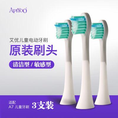 荷兰 ApiYoo艾优 儿童电动牙刷替换刷头(3支装)
