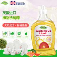 英国进口 喜运亨 浓缩型植物洗洁精洗碗精 温和不伤手洗涤剂(600ml)