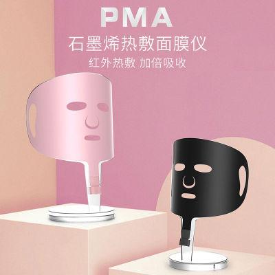 长生诀PMA石墨烯热敷面膜仪 面膜伴侣(促进面膜精华吸收)