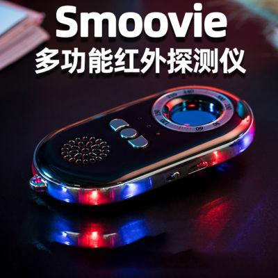 Smoovie酒店賓館防偷拍 針孔攝像頭探測儀+防賊報警儀+電筒三合一