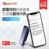 搜狗 智能录音笔C1(16G+云存储)黑色