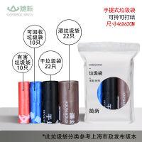 随新 四色分类垃圾袋 家用厨余干湿分类塑料袋(加厚中大号*64只)