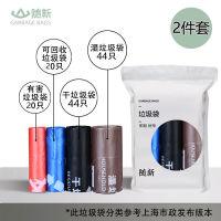 随新 四色分类垃圾袋 家用厨余干湿分类塑料袋(加厚中大号共128只,赠送