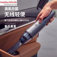 【顺丰包邮】摩飞电器MORPHY RICHARDS车家两用杀菌除螨无线吸尘器