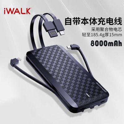 愛沃可iWALK 超薄小巧移動電源/充電寶 自帶蘋果/Type-c/USB線(8000毫安)