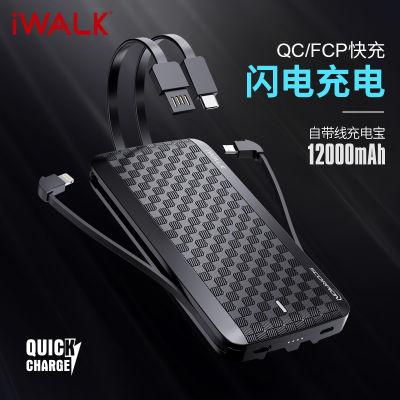 愛沃可iWALK 超薄小巧移動電源/充電寶 自帶蘋果/Type-c/USB線(12000毫安)