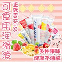 Hotkiss水果味可入口润滑剂 情趣用品润滑油(50ml)