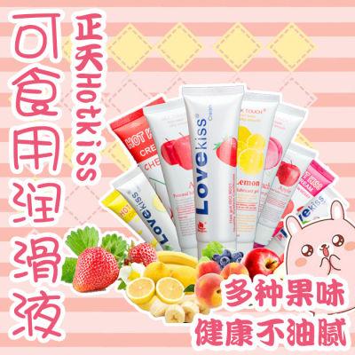 Hotkiss水果味可入口潤滑劑 情趣用品潤滑油(50ml)