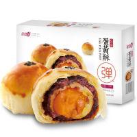 食滋源网红小吃 酥软可口蛋黄酥 (330g*6枚)