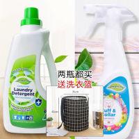 喜运亨英国进口 除螨抑菌浓缩洗衣液+柠檬香衣领净(送价值39元日式大
