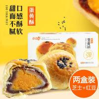 [食滋源]网红小吃 酥软可口蛋黄酥 (芝士+红豆-两盒装 330g*12枚 )送价值