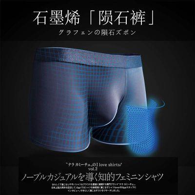 日本MILMUMU石墨烯隕石羊奶絲男士內褲(抗菌、祛異味、降溫、防輻射)2條裝
