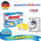 德国domol洗衣机槽清洁泡腾片 杀菌去污洗涤片(20粒