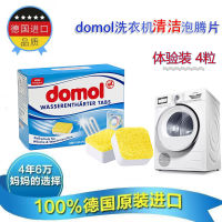 德国domol洗衣机槽清洁泡腾片 杀菌去污洗涤片(4粒体验装)