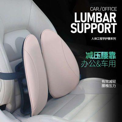 柔先生塑形办公驾车护腰靠垫(皮质面料)