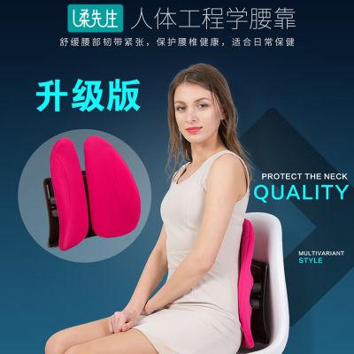 【顺丰包邮】柔先生塑形办公驾车护腰靠垫(双层网布款)