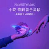 小鸣Planet Music音乐星球 炫彩无线蓝牙音箱