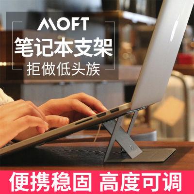 MOFT笔记本电脑便携超薄支架(经典版)