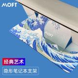 MOFT笔记本电脑便携超薄支架(艺术彩绘-限量版)爆款,
