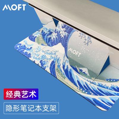 MOFT笔记本电脑便携超薄支架(艺术彩绘-限量版)爆款,下单后2-3天发出