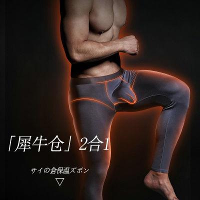 MILMUMU秋冬新款:男士保暖火犀牛太空舱秋裤(秋裤内裤二合一,抗菌防臭)