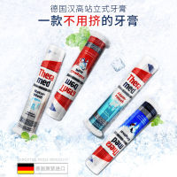 德国原装进口Theramed汉高 站立式按压牙膏100g
