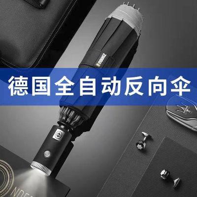 左都  创意防泼水 一键开收反向伞 抗8级风折叠伞(升级款带LED灯)