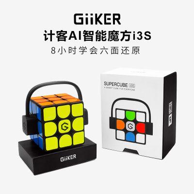 Giiker米家 计客超级魔方i3S 蓝牙APP智能教学磁力魔方(初学者版)