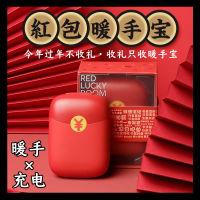 创意红包暖手宝 充电&暖手二合一(4000mAh)