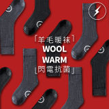 【闪电抗菌袜】日本MILMUMU澳洲羊毛加厚抗菌中筒袜