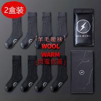 【闪电抗菌袜】日本MILMUMU澳洲羊毛加厚抗菌中筒袜 两盒装-6双(黑3双